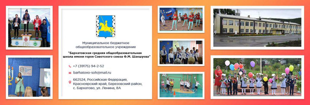 МБОУ «Бархатовская СОШ»
